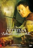 Легенда о Джабберуоке (2011)