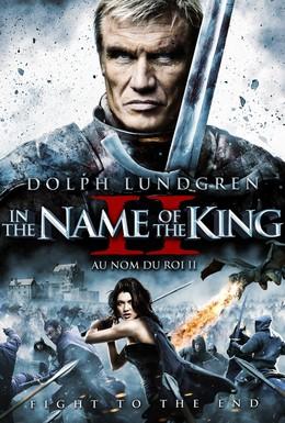 Постер фильма Во имя короля 2 (2011)