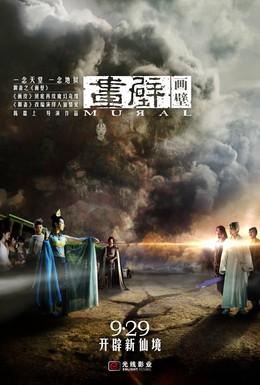 Постер фильма Фреска (2011)