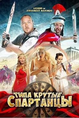 Постер фильма Типа крутые спартанцы (2011)