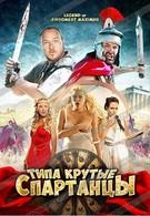 Типа крутые спартанцы (2011)