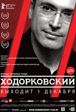 Постер фильма Ходорковский (2011)