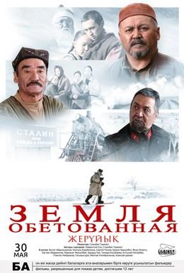 Постер фильма Земля обетованная (2011)