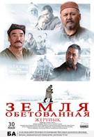 Земля обетованная (2011)