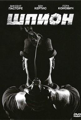 Постер фильма Шпион (2011)