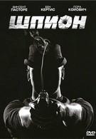 Шпион (2011)