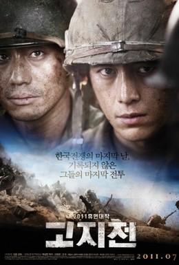Постер фильма Линия фронта (2011)