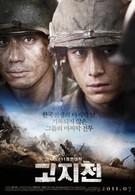 Линия фронта (2011)