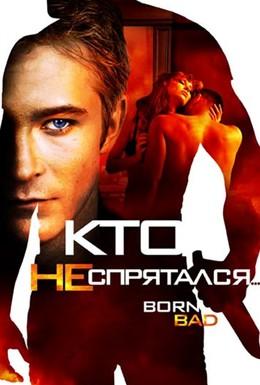 Постер фильма Кто не спрятался… (2011)