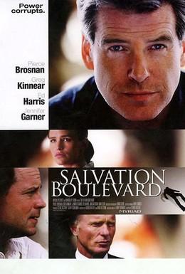 Постер фильма Бульвар спасения (2011)