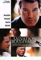 Бульвар спасения (2011)