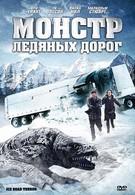Монстр ледяных дорог (2011)