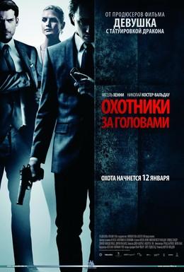 Постер фильма Охотники за головами (2011)