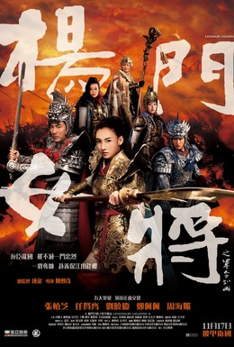 Постер фильма Легендарные амазонки (2011)