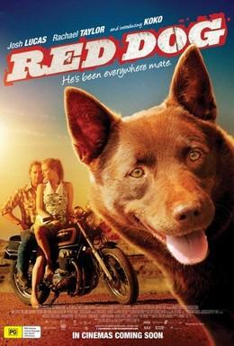 Постер фильма Рыжий пес (2011)