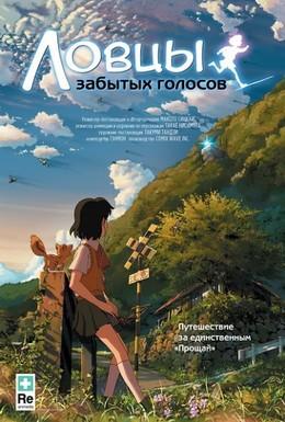 Постер фильма Ловцы забытых голосов (2011)