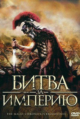Постер фильма Битва за империю (2011)