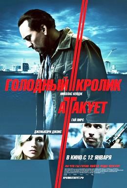 Постер фильма Голодный кролик атакует (2011)