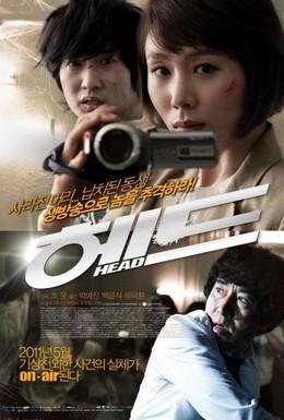 Постер фильма Голова (2011)