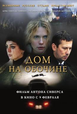 Постер фильма Дом на обочине (2010)