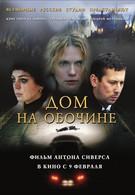 Дом на обочине (2010)