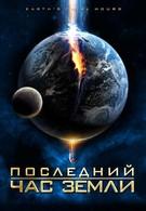 Последний час Земли (2011)