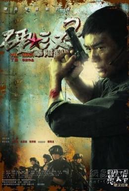 Постер фильма Проигравший рыцарь 2 (2011)