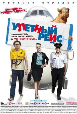 Постер фильма Улетный рейс (2011)