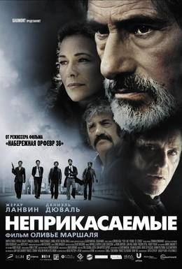 Постер фильма Неприкасаемые (2011)