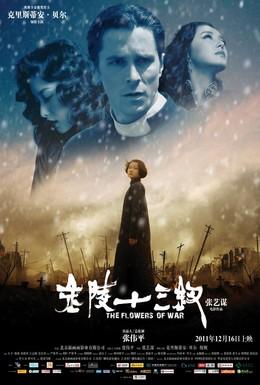 Постер фильма Цветы войны (2011)