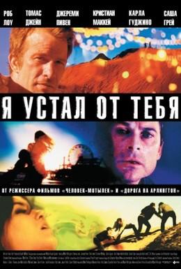 Постер фильма Я устал от тебя (2011)