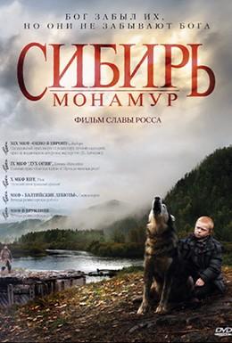 Постер фильма Сибирь. Монамур (2011)