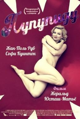 Постер фильма Пупупиду (2011)