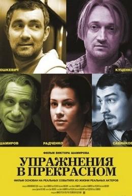 Постер фильма Упражнения в прекрасном (2011)