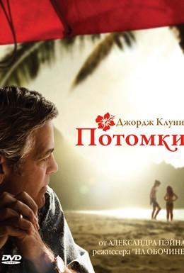 Постер фильма Потомки (2011)