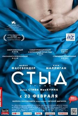 Постер фильма Стыд (2011)