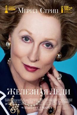 Постер фильма Железная леди (2011)