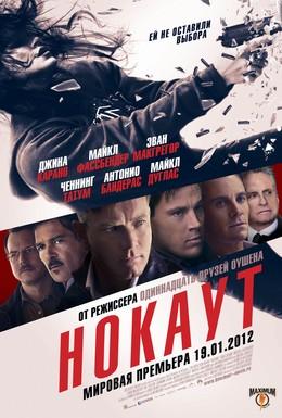 Постер фильма Нокаут (2011)