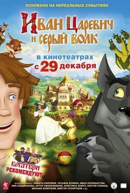 Постер фильма Иван Царевич и Серый Волк (2011)