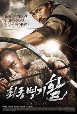 Постер фильма Стрела. Абсолютное оружие (2011)