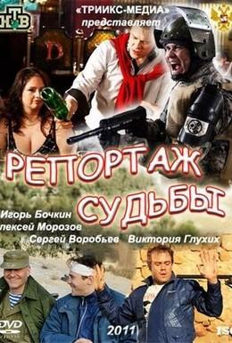 Постер фильма Репортаж судьбы (2011)