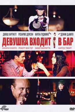 Постер фильма Девушка входит в бар (2011)
