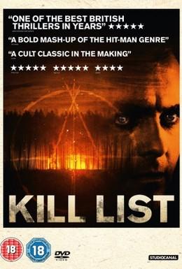 Постер фильма Список смертников (2011)