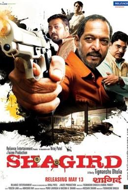 Постер фильма Ученик (2011)