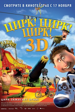 Постер фильма Цирк! Цирк! Цирк! (2011)