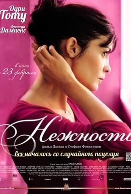 Постер фильма Нежность (2011)