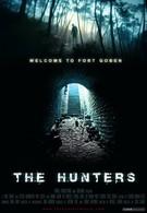 Охотники (2011)