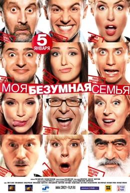 Постер фильма Моя безумная семья (2011)