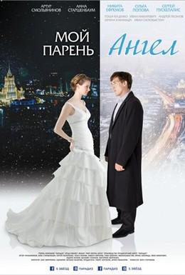 Постер фильма Мой парень – ангел (2011)
