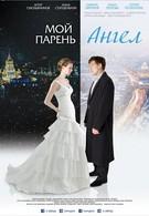 Мой парень – ангел (2011)